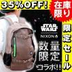 35%OFFセール ニクソン NIXON バックパック リュック SMITH II SKATEPACK スミススケートパック nc1954sw2381 スターウォーズ STAR WARS 【starwars_y】