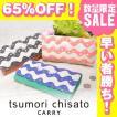 訳あり 65%OFF セール 数量限定 ツモリチサト tsumori chisato 長財布 ネコあしウェーブ 57770 ss201306/tcs16ss