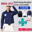 ゴルフシャツ メンズ 長袖 半袖 シャツ ゴルフウエア ポロシャツ  ワッペン シャツ NEG-312