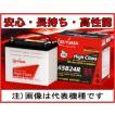 [GHC-60B24L]GS YUASA ジーエスユアサバッテリー GLAN CRUISE グランクルーズ ハイクラス 充電制御車に最適!