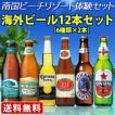 海外ビール 輸入ビール 送料無料 南国ビーチリゾート体験セット 海外ビール6種類 12本セット (北海道・沖縄+890円)