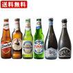 海外ビール 輸入ビール 送料無料 海外ビール6本セット イタリアビールボンジョルノセット (北海道・沖縄+890円)