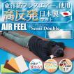 マット 東洋紡ブレスエアー 高反発マット airfeel シングルサイズ メッシュ キルト 水洗い可 リバーシブル マットレス AIR BALANCE
