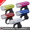 自転車用ヘッドライト CATEYE HL-EL140 高輝度LED 400カンデラ JIS規格適合
