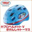自転車 子供用ヘルメ...