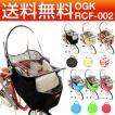 送料無料 自転車 チャイルドシート カバー  OGK RCF-002 前用 まえ幼児座席用風防レインカバー