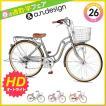 自転車 26インチ 本体 変速 オートライト LED シティ...