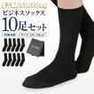 靴下 メンズ ビジネスソックス 抗菌防臭 10足セット ...