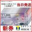JCB ギフトカード 1000円券 [新券1枚][jcb正規専用封...