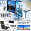 ダブルデスク PC 液晶 モニターアーム 360度 回転上昇降下調節可 作業効率 パソコン ET-OA4S