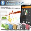 Bluetoothスピーカー ミューズボックス MP3 FLAC対応 スマートフォン AUX インテリア 音楽 ミュージック ET-SDY033
