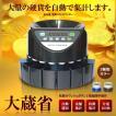 大蔵省 超高速 電動コインカウンター コインソーター 自動硬貨計算機 貯金箱 小銭 経理 ET-KWS-550
