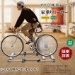 家乗りローラー 自宅 自転車 トレーニング器具 折りたたみ式 持久力 アップ ウォーミングアップ テレビ 夜間 ET-SJ-520B