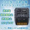 ソーラーパネル用 チャージコントローラー 充放電コントローラー  20A 12V 24V CAREGECON