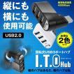 ITO USB 3ポート ハブ 2色セット 回転式 縦付可能 USB 2.0 最高 転送 速度 パソコン PC 周辺機器 2-ITOHUB