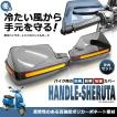 バイク用 ハンドシェルター 左右セット ナックル ガード バイク 専用 ハンドル 風防 防寒 防護 カバー HANDSHEL