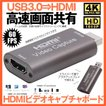 HDMI キャプチャーボード USB3.0 ビデオキャプチャカ...