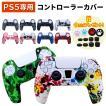 PS5 コントローラー カバー PlayStation5 PS5用 プレ...