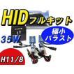 HIDフルキット H11/H8 6000K 超小型デジタルバラスト