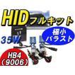 HID HB4 6000K 超小型デジタルバラスト フルセット