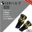 T10 ウェッジ SMD 5連/白 2個 ポジション・ナンバー等 定型外送料無料!