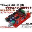 NFJオリジナル YAMAHA製 YDA138 デジタルアンプ自作キットVer.J