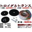 160VA★トロイダル型電源トランス AC115Vx2→AC30Vx2 固定金具付