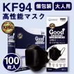 【100枚セット】KF94 韓国 高性能マスク 韓国製 不織布 個包装 マスク 黒 Black 3D 立体構造 4層 使い捨て プレミアムマスク ダイヤモンドマスク PM2.5 飛沫