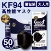 【50枚セット】KF94 韓国 高性能マスク 韓国製 不織布 個包装 マスク 黒 Black 3D 立体構造 4層 使い捨て プレミアムマスク ダイヤモンドマスク PM2.5 飛沫