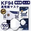 【100枚セット】KF94 韓国 高性能マスク 韓国製 不織布 個包装 マスク 白 White 3D 立体構造 4層 使い捨て プレミアムマスク ダイヤモンドマスク PM2.5 飛沫