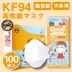 【100枚セット】KF94 韓国 高性能マスク 韓国製 不織布 個包装  マスク 白 子供 3D 立体構造 4層 使い捨て プレミアムマスク ダイヤモンドマスク PM2.5 飛沫