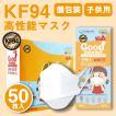 【50枚セット】KF94 韓国 高性能マスク 韓国製 不織布 個包装 マスク 白 子供 3D 立体構造 4層 使い捨て プレミアムマスク ダイヤモンドマスク PM2.5 飛沫