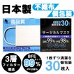 【送料無料】日本製 国産 マスク 白 White 不織布 個包装 30枚入 普通サイズ 男性 女性 大人 箱 サージカルマスク 使い捨て