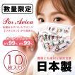 【3点購入で送料無料】日本製 国産 マスク 不織布 個包装 10枚入 パラビオン 普通サイズ 女性 大人 箱 サージカルマスク 使い捨て