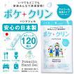 【送料無料】ポケクリン ハンドジェル 12個入り 10袋セット ジェル 携帯用 個包装 アルコール ウイルス対策 手指 除菌 洗浄