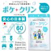 【送料無料】ポケクリン ハンドジェル 12個入り 5袋セット ジェル 携帯用 個包装 アルコール ウイルス対策 手指 除菌 洗浄