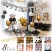 風船 誕生日 母の日 バルーン パーティー 数字 飾り 飾り付け ハッピーバースデー 装飾 文字 飾り サプライズ 記念 お祝い 立体セット プレゼント お祝い