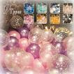 風船 誕生日 母の日 バルーン パールバルーン バルーン 50個 飾り 飾り付け パーティー ハッピーバースデー 装飾 飾り サプライズ 記念 お祝い プレゼント