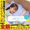 mofua cool ドライコットン100% 涼感枕パッド(抗菌防臭機能)43×63cm