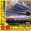 ホテルタイプ 布団カバー3点セット (敷布団用/ベッド...