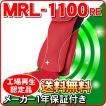 <即日出荷> マイリラ フジ医療器 MRL-1100 RE マ...