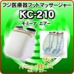 品/  フジ医療器 KC-210   モミーナ エアー フットマッサージャー MOMIINA AIR フットマッサージ  -6195-