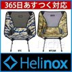 Helinox ヘリノックス チェアワン カモ #1822152