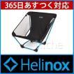 Helinox ヘリノックス グラウンドチェア #1822154