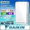 ダイキン ストリーマ空気清浄機 ホワイト MC55U-W 花粉 コンパクト 小型 ペット ホコリ ニオイ PM2.5