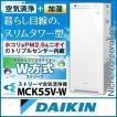 ダイキン 加湿ストリーマ空気清浄機 ホワイト MCK55V-W 加湿空気清浄機 加湿器 花粉 ペット ホコリ ニオイ PM2.5 花粉対策製品認証 4548848684014 スリム