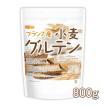 小麦グルテン(フランス産) 800g 【メール便専用品...