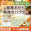 (NEW)国産おから 粗挽きパウダー(粗粉末) 500g ...