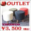 [アウトレット・数量限定]ふわふわ可愛い木製スツール【TRONCO】TS-40(ブラック・レッド・ホワイト・グリーン)