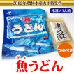 魚うどん つゆ付 1食分より発送可! 日南市漁協女性部